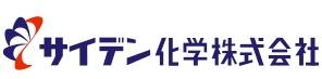 サイデン化学株式会社