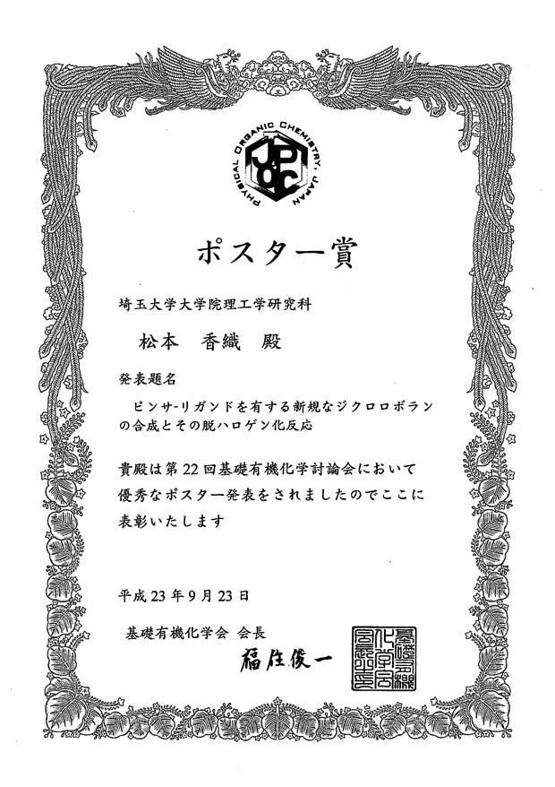 松本ポスター賞