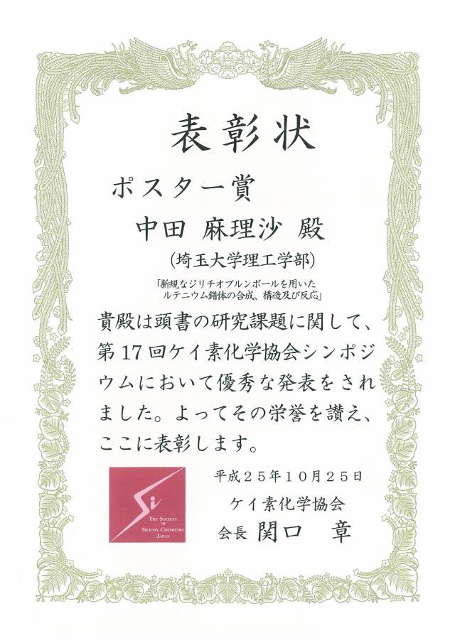 中田ポスター賞
