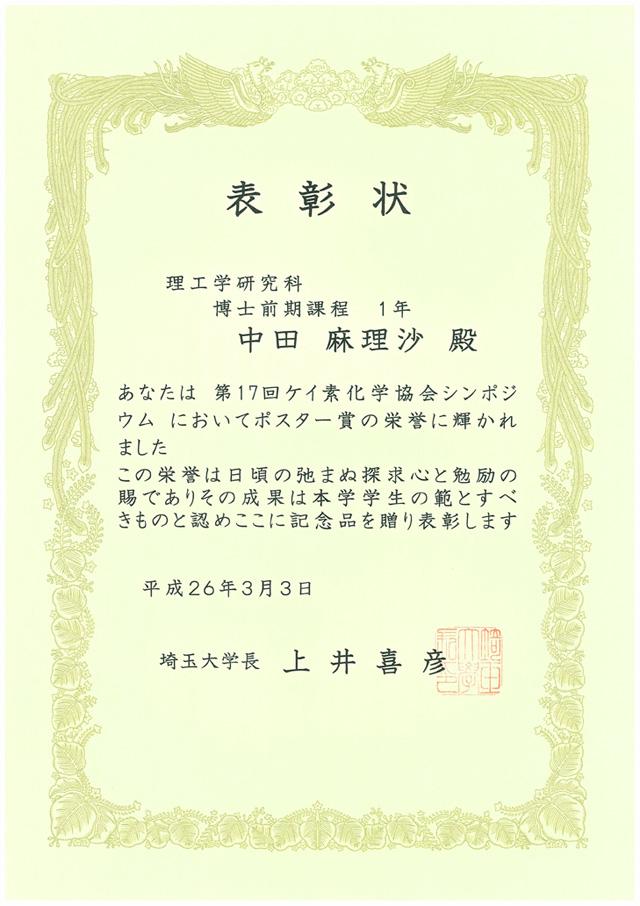 中田学生表彰