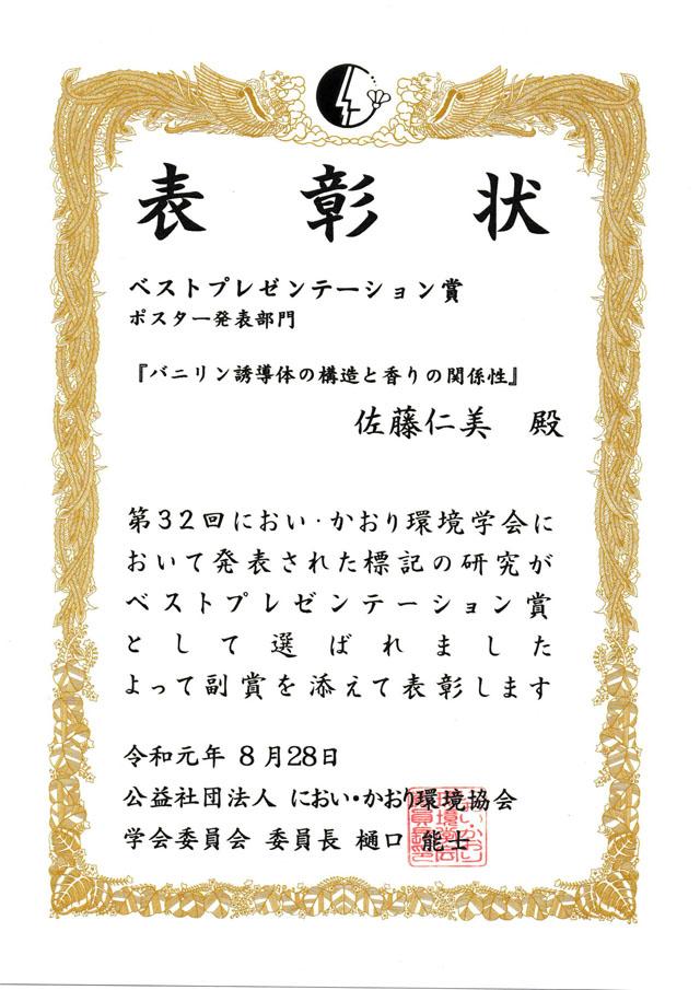 佐藤ベストプレゼンテーション賞