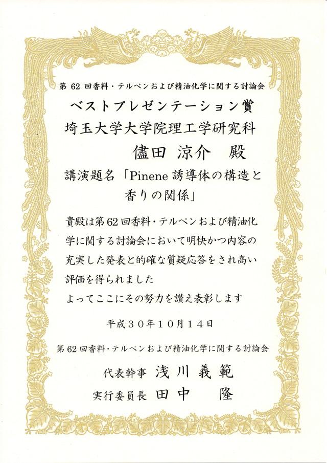 儘田ポスター賞