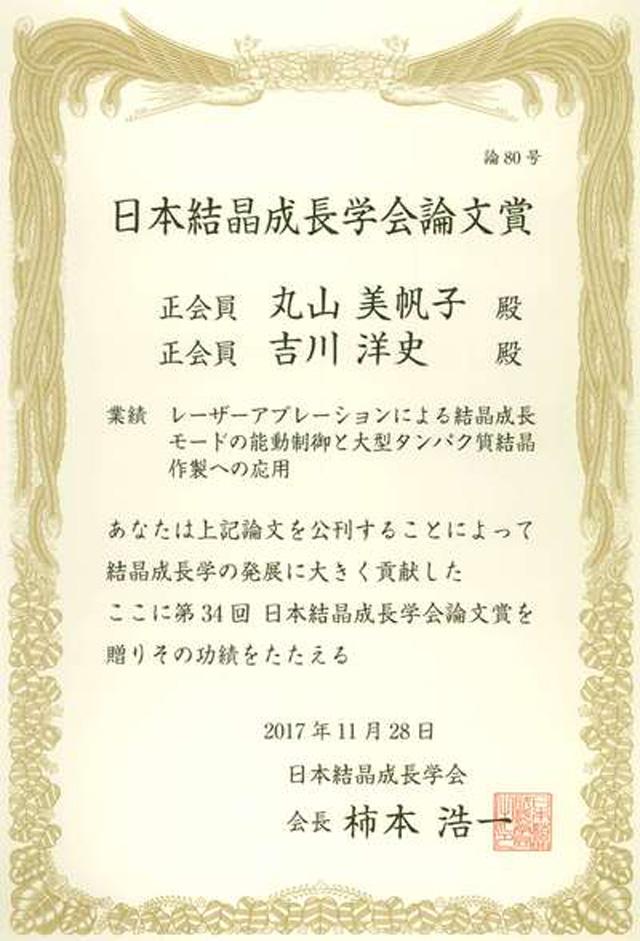 吉川ポスター賞