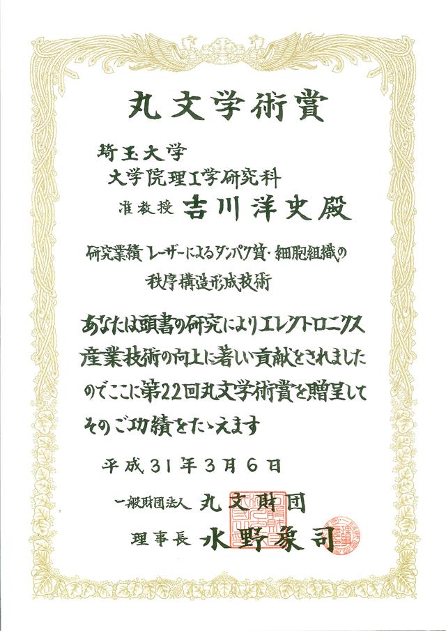 吉川丸文学術賞