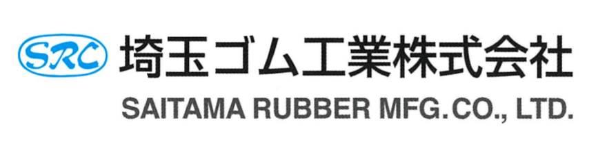 埼玉ゴム工業株式会社