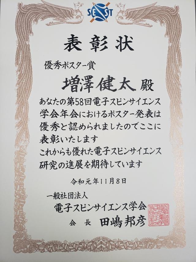 増澤ポスター賞1