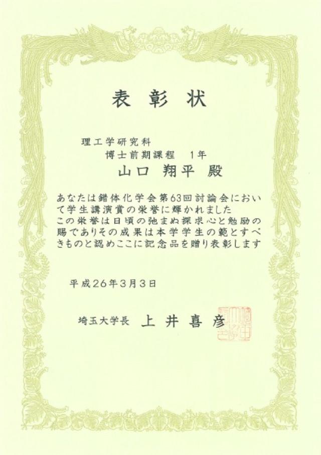 山口学生表彰