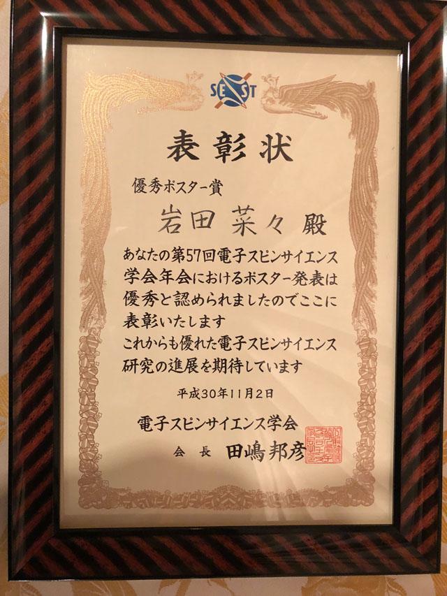 岩田ポスター賞