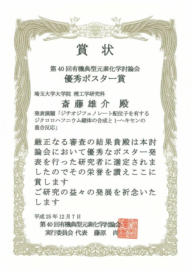斎藤ポスター賞