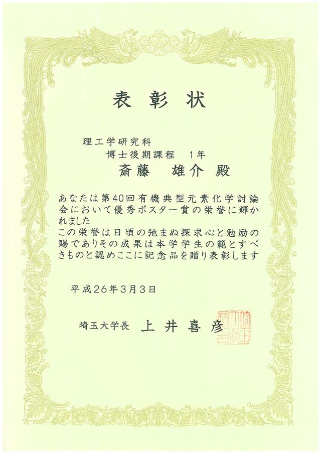斎藤学生表彰