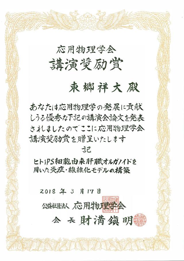 東郷ポスター賞