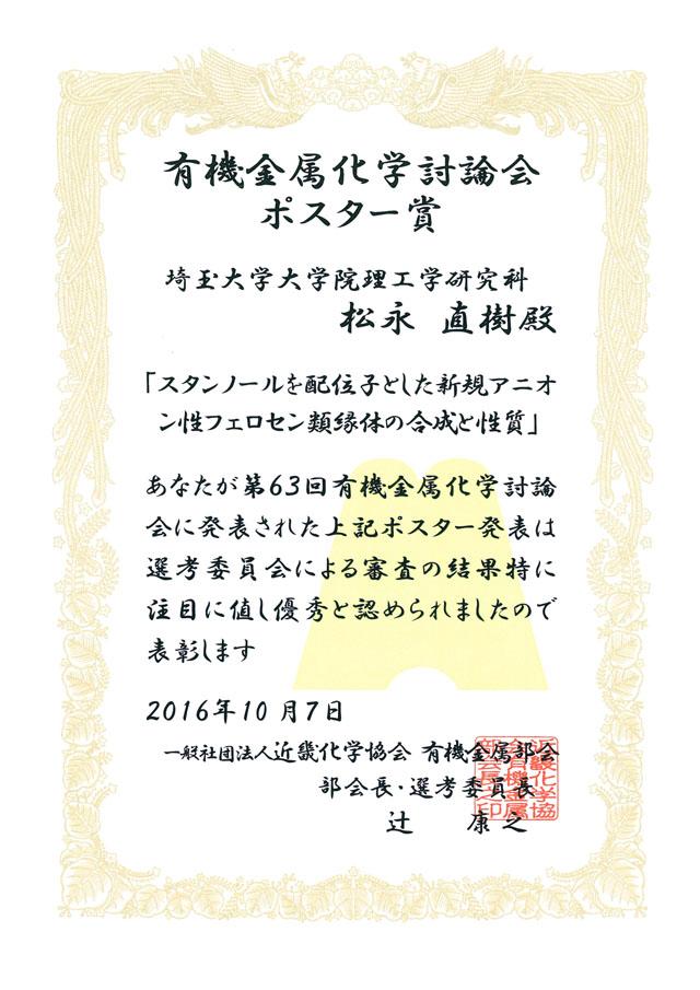 松永ポスター賞