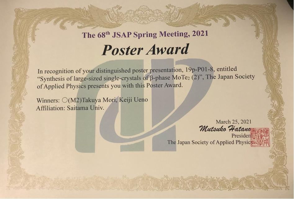 森Poster Award