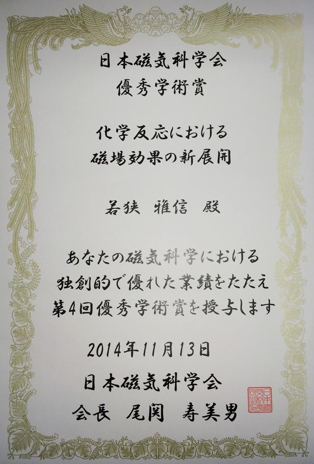 若狭優秀学術賞