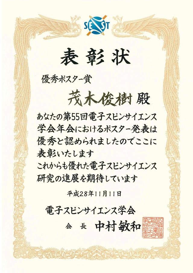 茂木ポスター賞