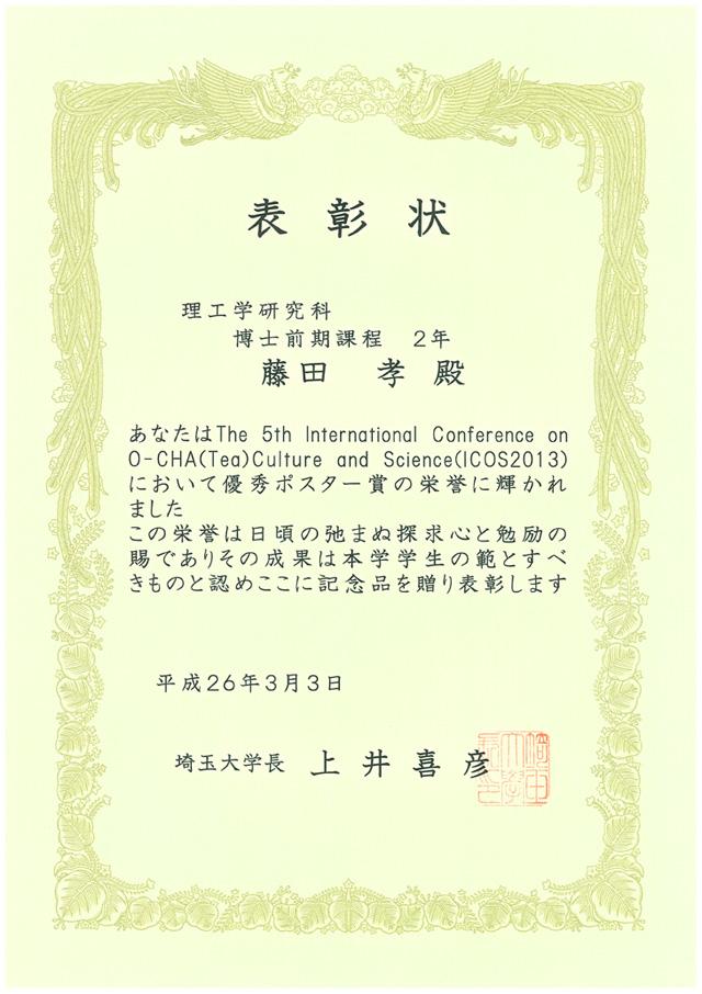 藤田学生表彰