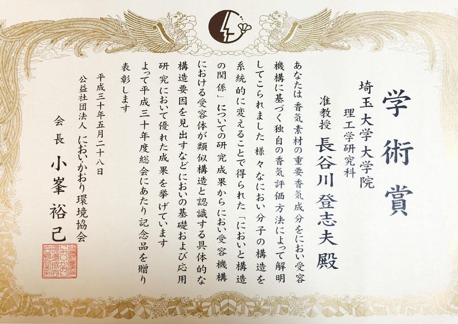 長谷川ポスター賞
