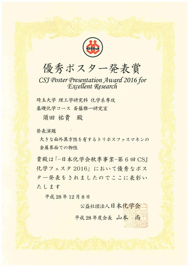 須田ポスター賞