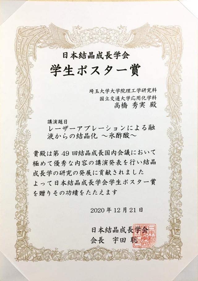 高橋学生ポスター賞