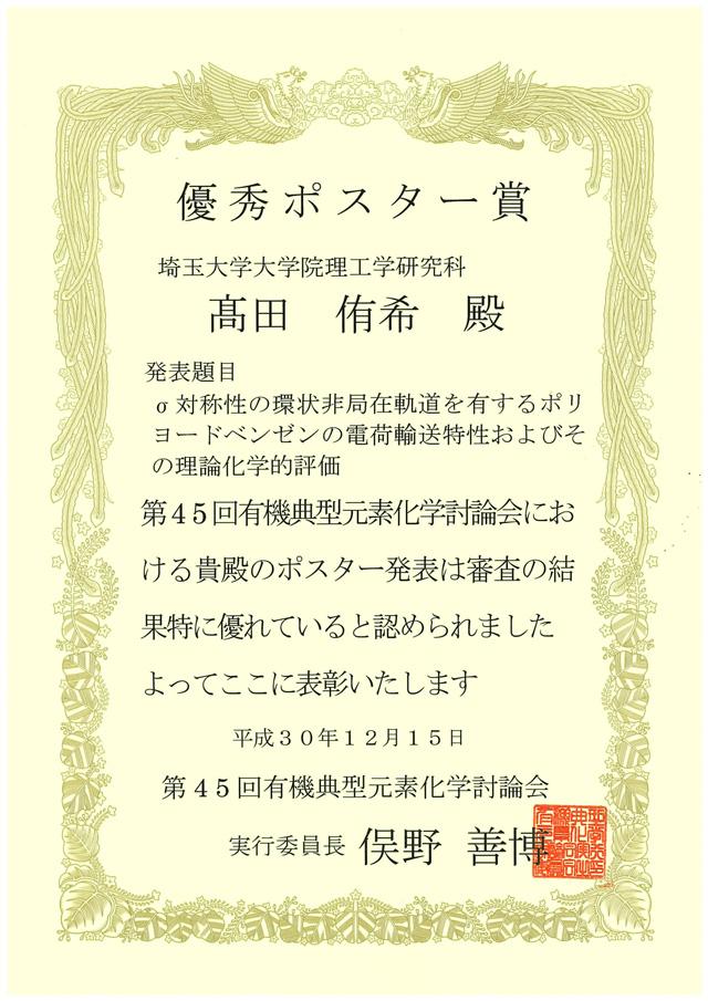 髙田ポスター賞
