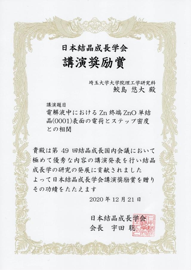 鮫島講演奨励賞