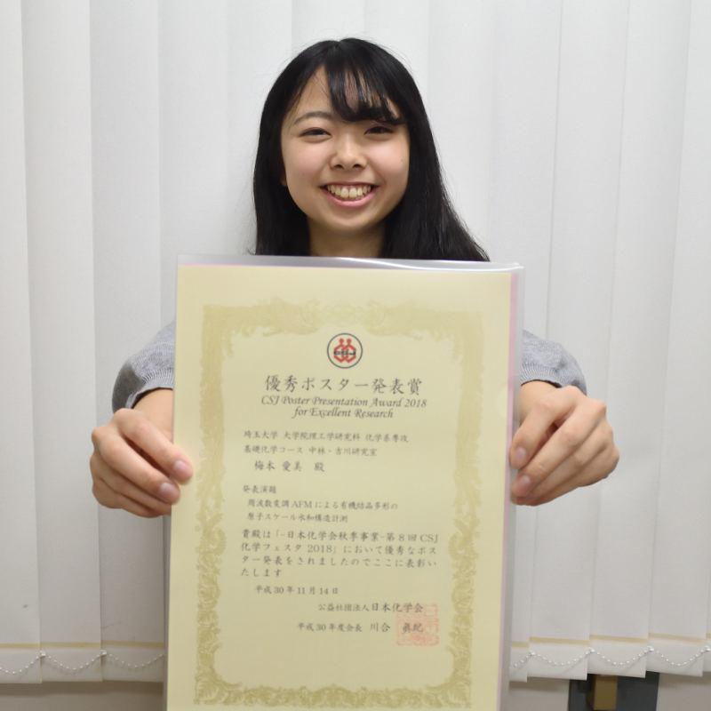 梅本ポスター賞