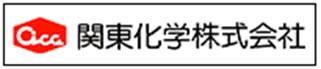 関東化学株式会社